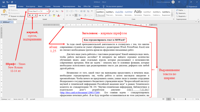 Основная навигация при редактировании текста