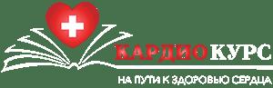 кардиокурс-логотип